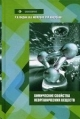 Химические свойства неорганических веществ